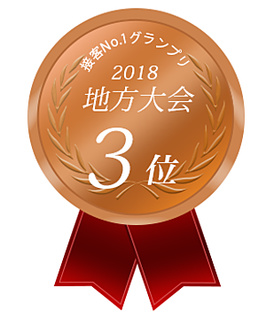 2018年接客No.1グランプリ_地方大会_3位