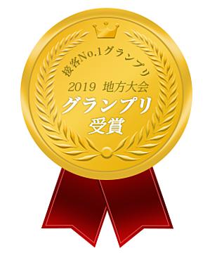 2019年接客No.1グランプリ_地方大会_グランプリ