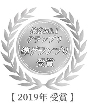 2019年接客No.1グランプリ_準グランプリ